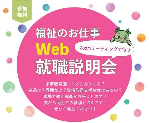 多摩養育園 Web就職説明会開催!