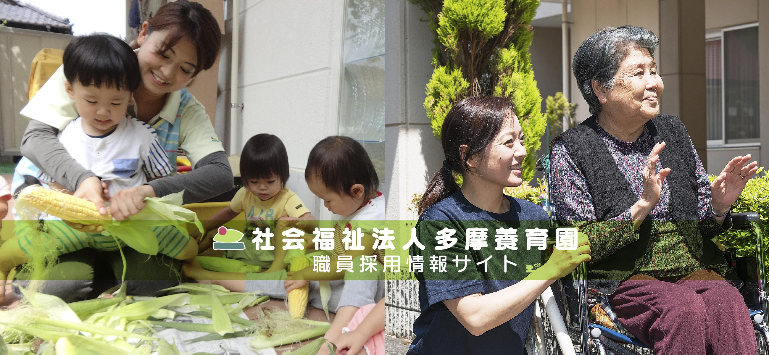 社会福祉法人多摩養育園 職員採用情報サイト